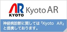 神経病診断に関しては「Kyoto AR」と提携しております。